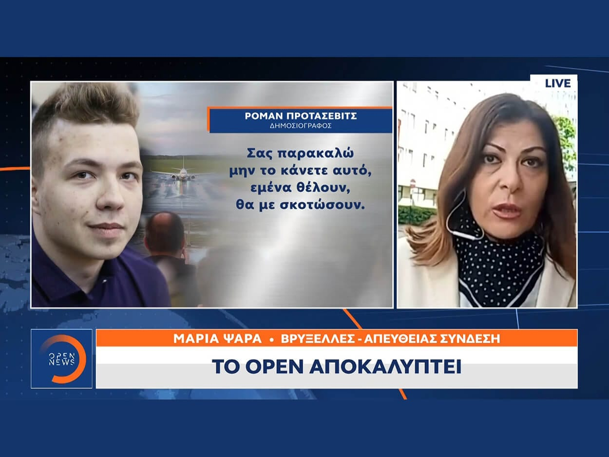 Τα πρώτα λόγια απελπισίας του Προτασέβιτς σε αεροσυνοδό, Τα πρώτα λόγια απελπισίας του Προτασέβιτς σε αεροσυνοδό – «Εμένα θέλουν, θα με σκοτώσουν»., Eviathema.gr | Εύβοια Τοπ Νέα Ειδήσεις