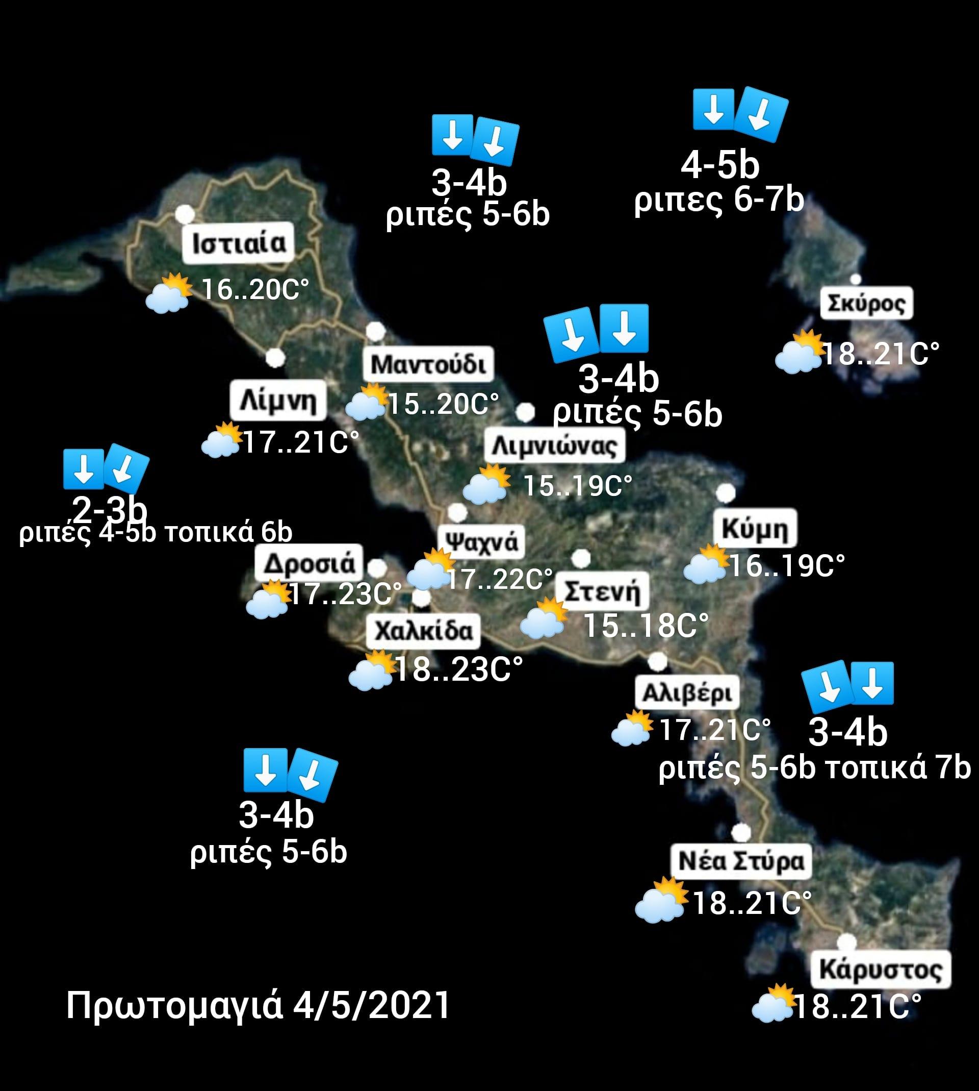 Ο Καιρός σήμερα Πρωτομαγιά σε Εύβοια και Σκύρο, Ο Καιρός σήμερα Πρωτομαγιά σε Εύβοια και Σκύρο, Eviathema.gr   ΕΥΒΟΙΑ ΝΕΑ - Νέα και ειδήσεις από όλη την Εύβοια