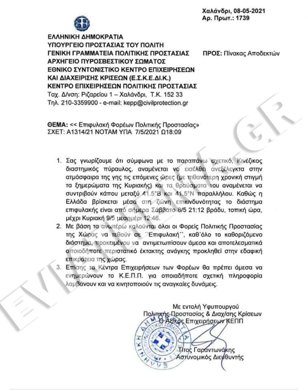 Σε επιφυλακή οι φορείς Πολιτικής Προστασίας, ΕΚΤΑΚΤΟ: Σε επιφυλακή οι φορείς Πολιτικής Προστασίας για τον Κινεζικό Πύραυλο – ΑΠΟΚΛΕΙΣΤΙΚΟ ΕΓΓΡΑΦΟ, Eviathema.gr | Εύβοια Τοπ Νέα Ειδήσεις