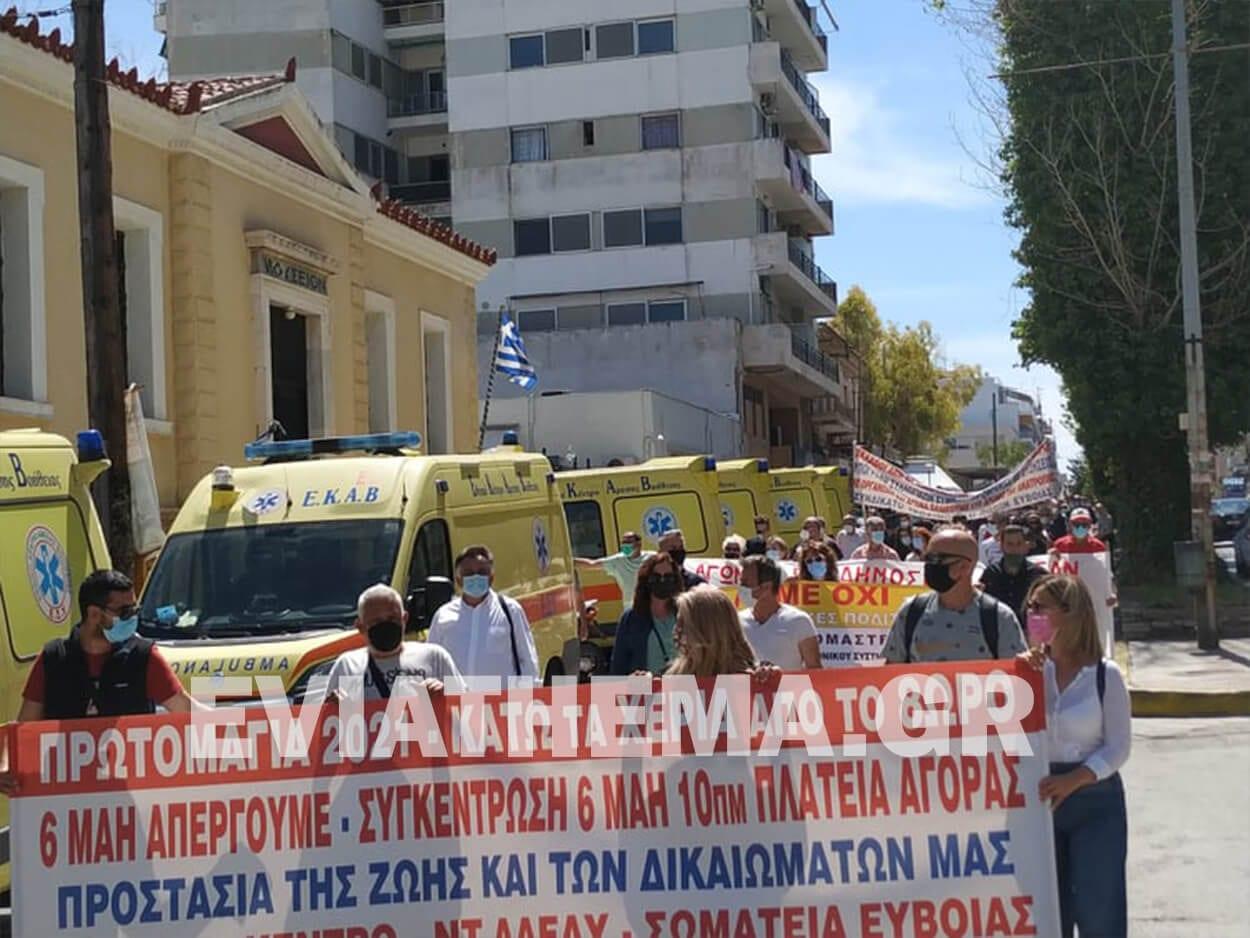 Χαλκίδα: Σύσσωμοι οι φορείς στην απεργιακή κινητοποίηση το πρωί της Πέμπτη, Χαλκίδα: Σύσσωμοι οι φορείς στην απεργιακή κινητοποίηση το πρωί της Πέμπτη, Eviathema.gr | Εύβοια Τοπ Νέα Ειδήσεις