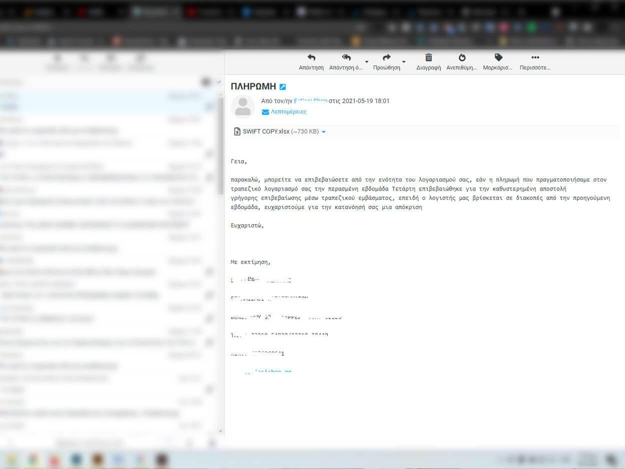 Το eviathema.gr στόχος hacker που αποπειράθηκε, Το eviathema.gr στόχος hacker που αποπειράθηκε να εγκαταστήσει κακόβουλο λογισμικό μέσω email, Eviathema.gr   Εύβοια Τοπ Νέα Ειδήσεις