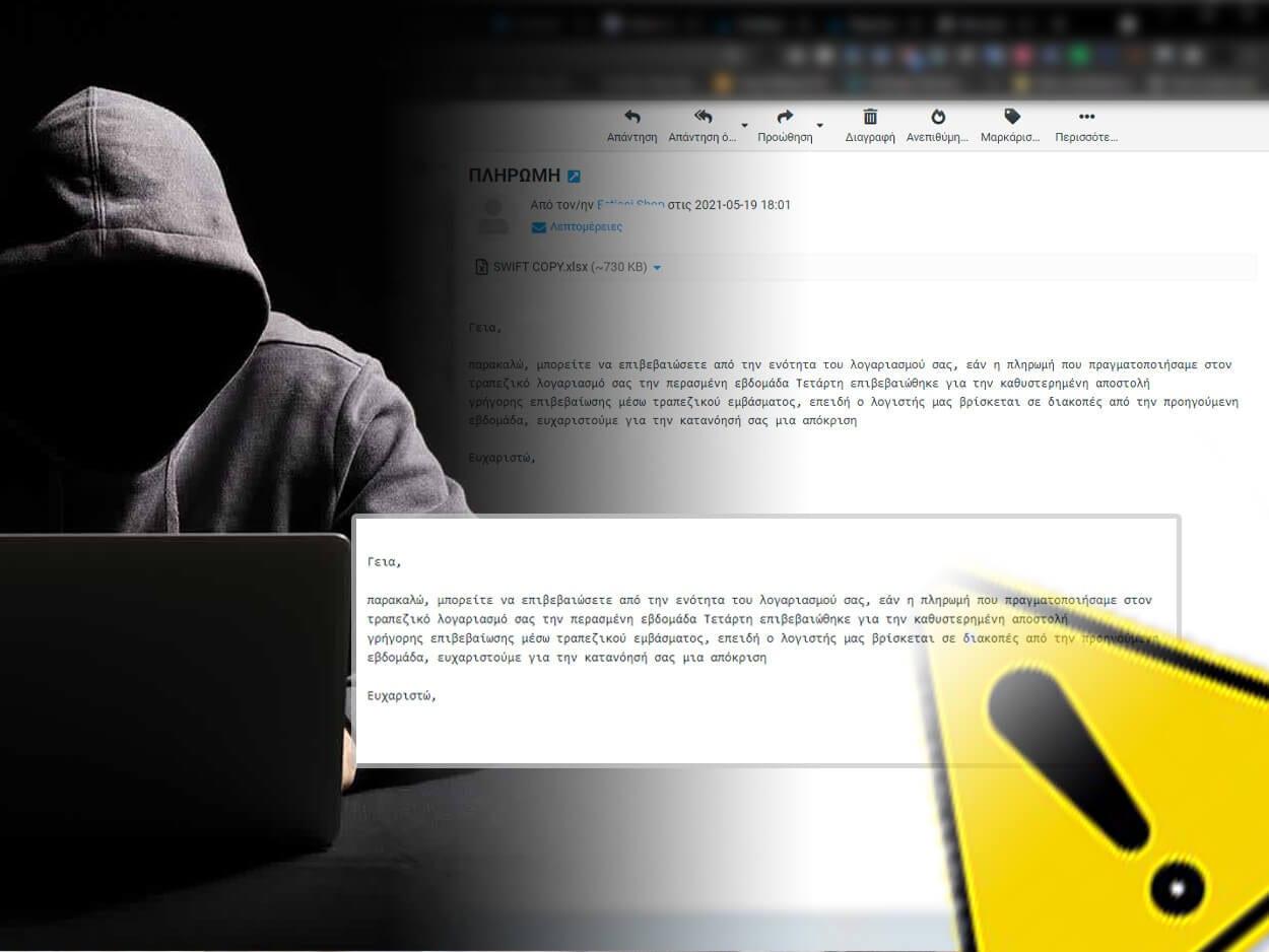 , Το eviathema.gr στόχος hacker που αποπειράθηκε να εγκαταστήσει κακόβουλο λογισμικό μέσω email, Eviathema.gr   Εύβοια Τοπ Νέα Ειδήσεις