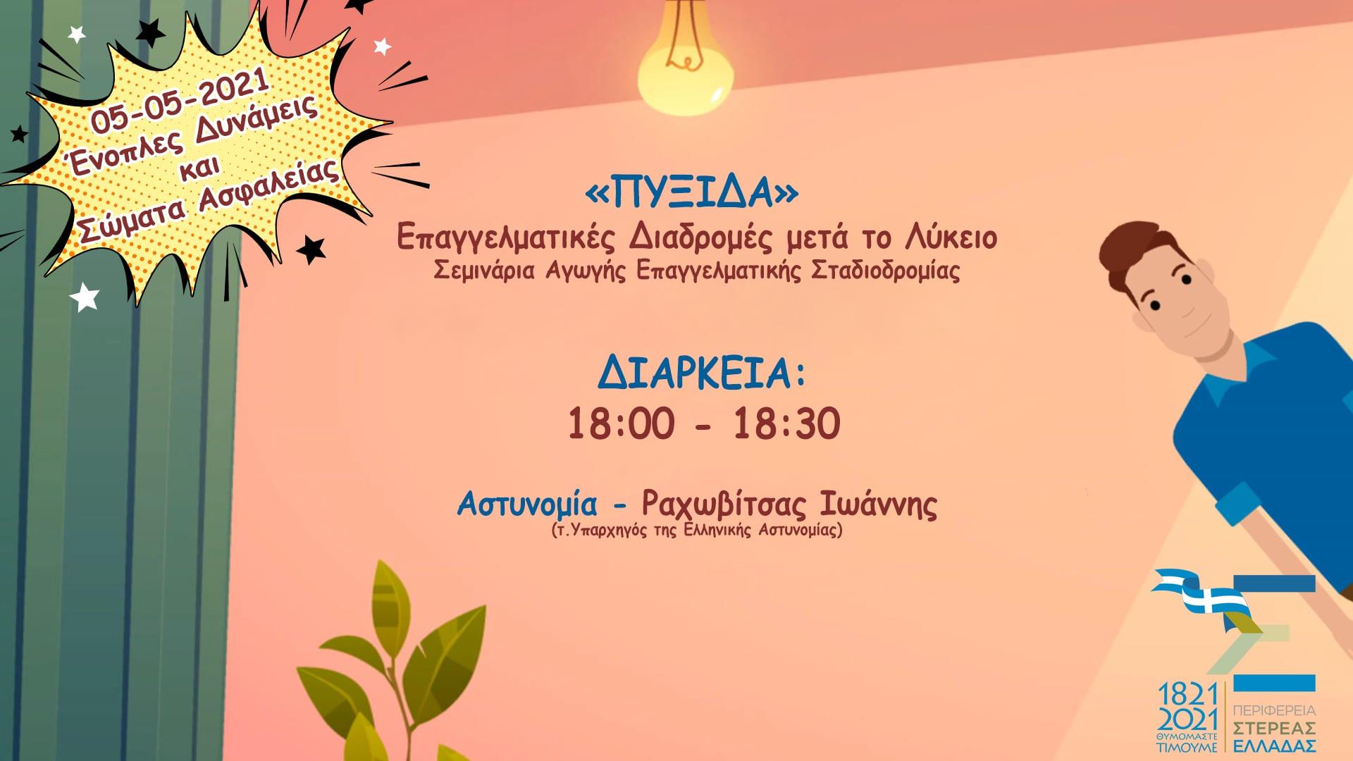 9η ημέρα σεμημαρίων ΠΥΞΙΔΑ:, Περιφέρεια Στερεάς Ελλάδας – 9η ημέρα σεμιμαρίων ΠΥΞΙΔΑ: Τετάρτη 05/05, με θέμα ΑΣΤΥΝΟΜΙΑ – ΛΙΜΕΝΙΚΟ -ΠΥΡΟΣΒΕΣΤΙΚΗ, Eviathema.gr | Εύβοια Τοπ Νέα Ειδήσεις
