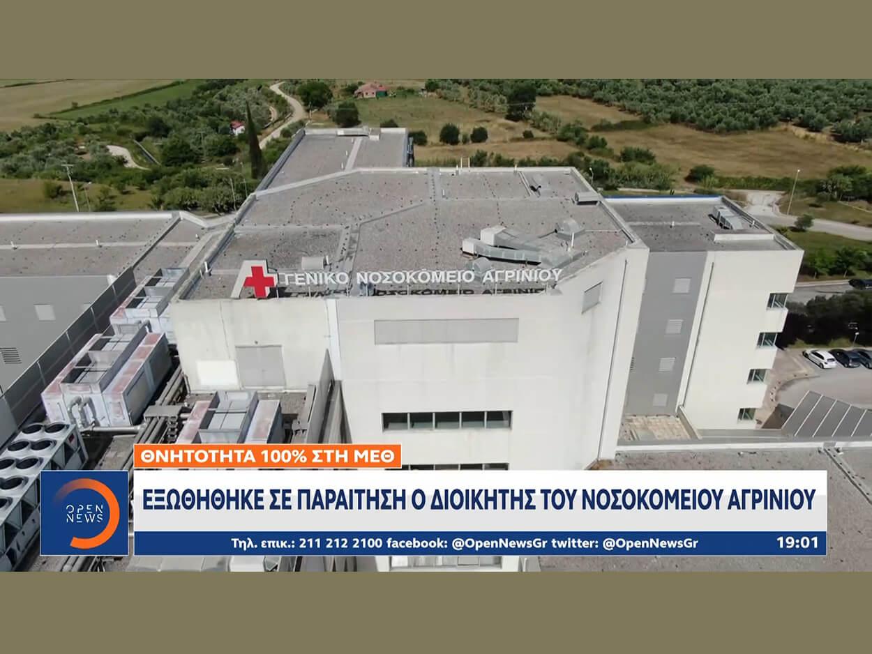 , Θνητότητα 100% στη ΜΕΘ: Εξωθήθηκε σε παραίτηση ο διοικητής του νοσοκομείου Αγρινίου, Eviathema.gr | Εύβοια Τοπ Νέα Ειδήσεις