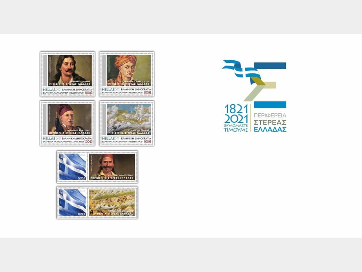 Παρουσιάστηκαν τα επετειακά γραμματόσημα της Περιφέρειας Στερεάς Ελλάδας, Παρουσιάστηκαν τα επετειακά γραμματόσημα της Περιφέρειας Στερεάς Ελλάδας, Eviathema.gr | Εύβοια Τοπ Νέα Ειδήσεις