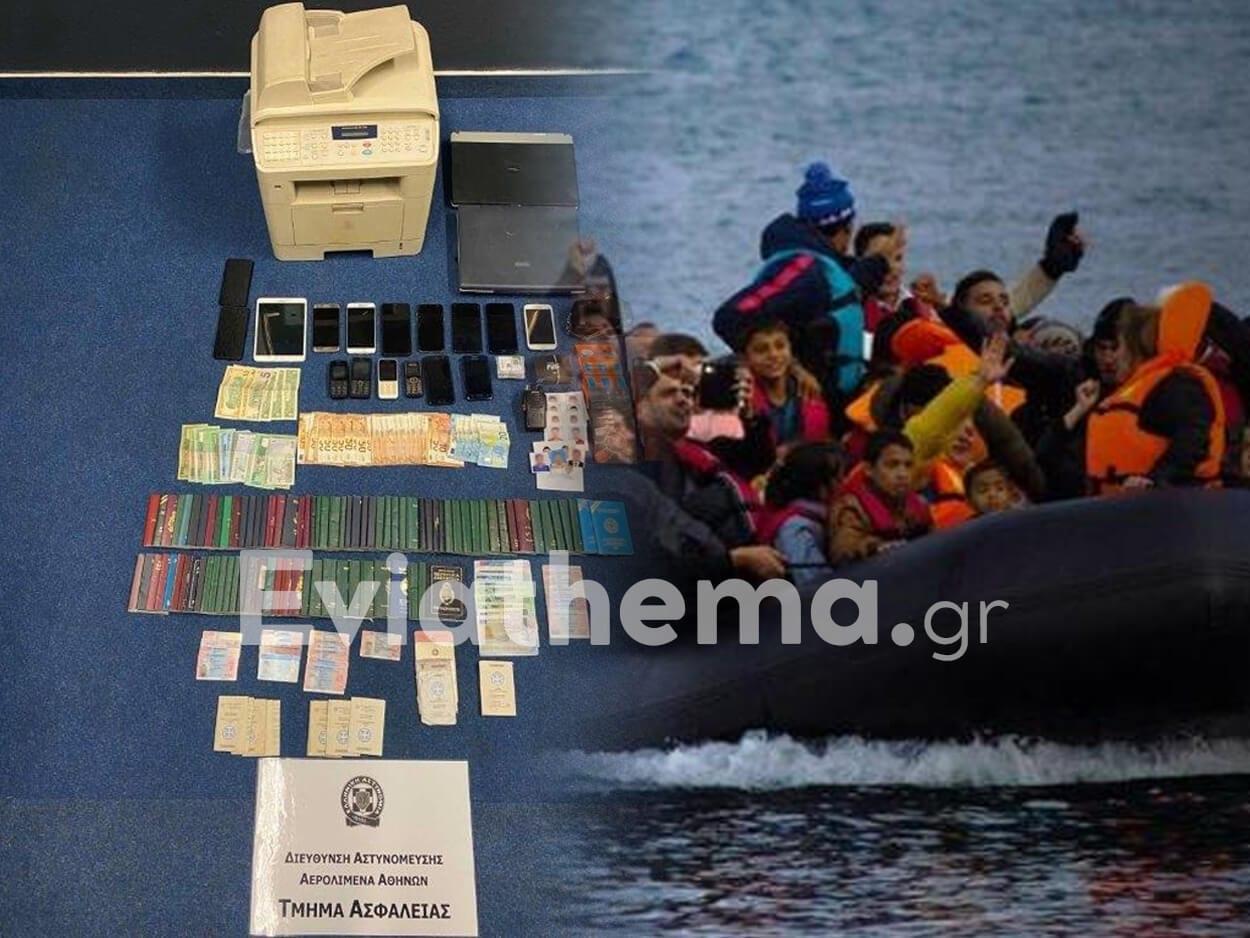 Συνελήφθησαν έξι μέλη κυκλώματος διακίνησης μεταναστών, Συνελήφθησαν έξι μέλη κυκλώματος διακίνησης μεταναστών – Είχαν στήσει ολόκληρο εργαστήριο μέσα σε διαμέρισμα, Eviathema.gr | Εύβοια Τοπ Νέα Ειδήσεις