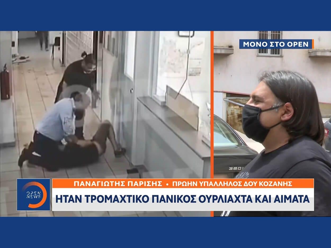 υπαλλήλου που αφόπλισε τον δολοφόνο στην Εφορία της Κοζάνης, Η συγκλονιστική μαρτυρία του υπαλλήλου που αφόπλισε τον δολοφόνο στην Εφορία της Κοζάνης, Eviathema.gr | Εύβοια Τοπ Νέα Ειδήσεις
