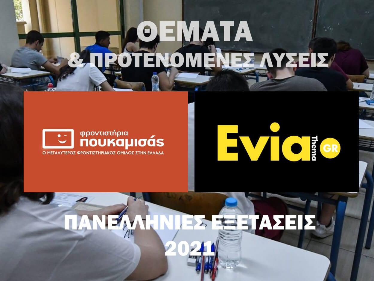 Πανελλήνιες 2021: Θέματα και προτεινόμενες λύσεις των φετινών πανελλαδικών εξετάσεων, Πανελλήνιες 2021: Θέματα και προτεινόμενες λύσεις των φετινών πανελλαδικών εξετάσεων, Eviathema.gr | Εύβοια Τοπ Νέα Ειδήσεις