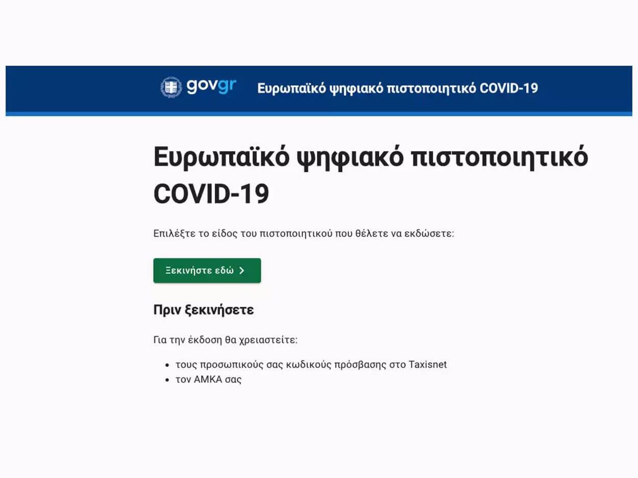 , Ψηφιακό Πιστοποιητικό: Άνοιξε η πλατφόρμα – Όλα τα βήματα, Eviathema.gr | Εύβοια Τοπ Νέα Ειδήσεις
