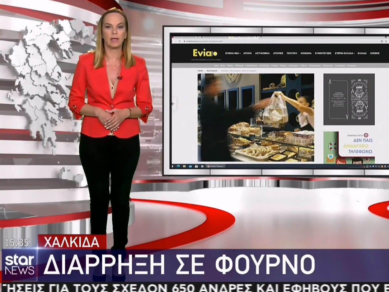 eviathema.gr για την διάρρηξη σε φούρνο στην Χαλκίδα στο Δελτίο Ειδήσεων του Star, Το Ρεπορτάζ του eviathema.gr για την διάρρηξη σε φούρνο στην Χαλκίδα στο Δελτίο Ειδήσεων του Star, Eviathema.gr | Εύβοια Τοπ Νέα Ειδήσεις