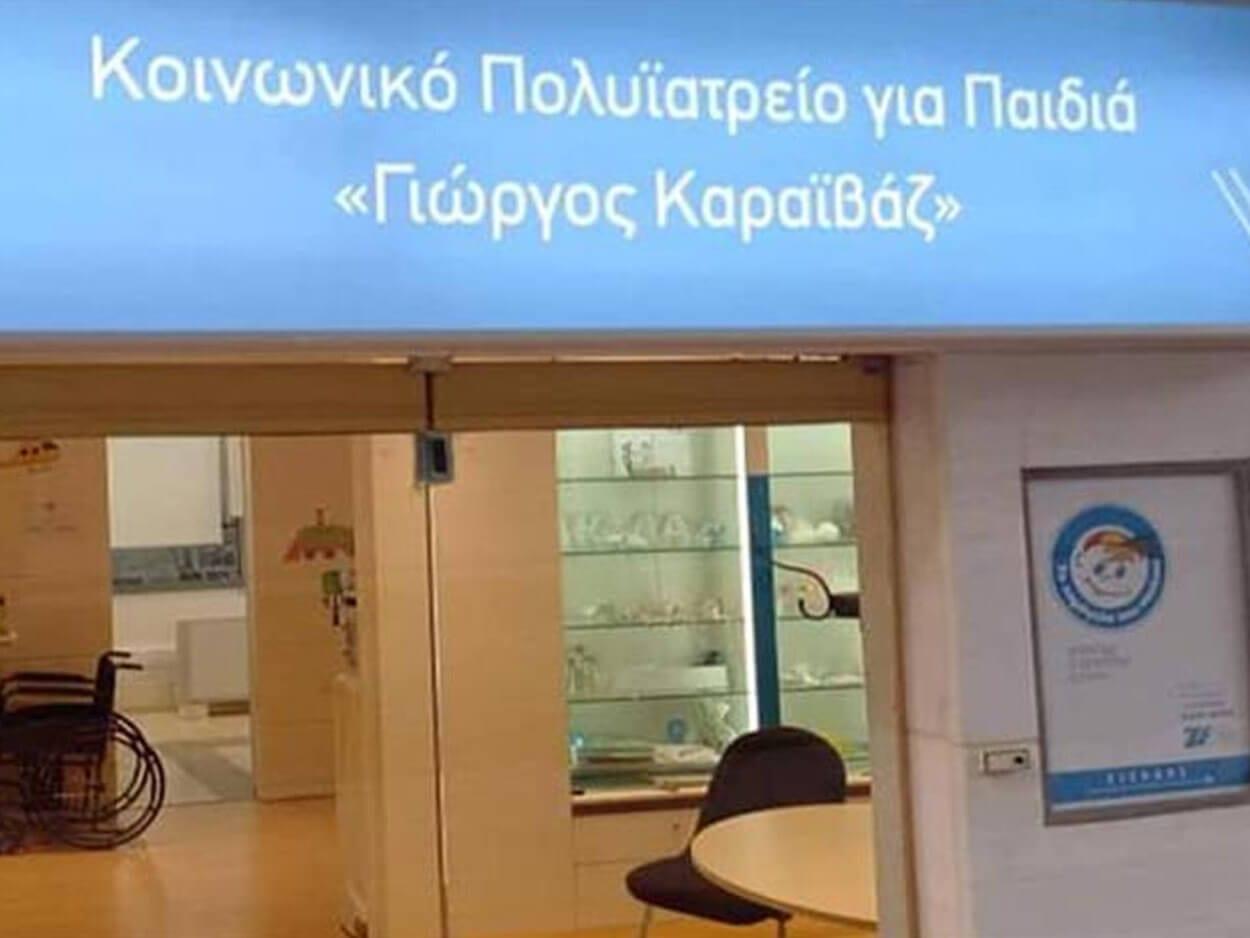 Γιώργος Καραϊβάζ κοινωνικό πολυιατρείο, Γιώργος Καραϊβάζ: ολοκληρώθηκε το κοινωνικό πολυιατρείο στη μνήμη του, Eviathema.gr | Εύβοια Τοπ Νέα Ειδήσεις