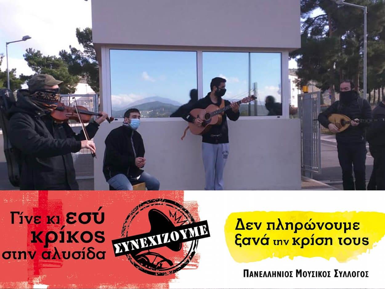 Πανελλήνιος Μουσικός Σύλλογος παρ. Εύβοιας: Συναυλία Διαμαρτυρίας, Πανελλήνιος Μουσικός Σύλλογος παρ. Εύβοιας: Συναυλία Διαμαρτυρίας την Δευτέρα 21/06, Eviathema.gr | Εύβοια Τοπ Νέα Ειδήσεις