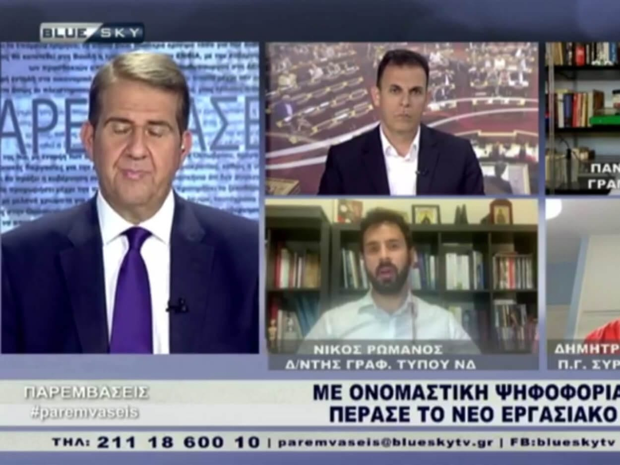 Ο Διευθυντής Γραφείου Τύπου ΝΔ Νίκος Ρωμανός στo Blue Sky, Ο Διευθυντής Γραφείου Τύπου ΝΔ Νίκος Ρωμανός στo Blue Sky για την ψήφιση του Νέου Εργασιακού Νομοσχεδίου, Eviathema.gr | Εύβοια Τοπ Νέα Ειδήσεις