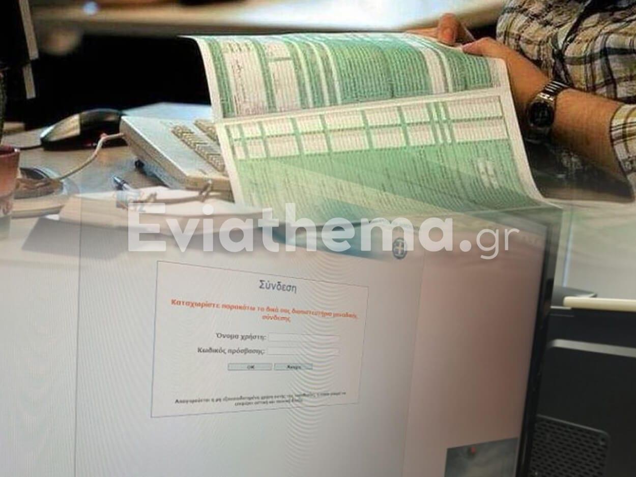 Τι κερδίζουν όσοι τις υπέβαλαν πρώτοι στο Taxisnet, Δηλώσεις Ε1: Τι κερδίζουν όσοι τις υπέβαλαν πρώτοι στο Taxisnet (pic), Eviathema.gr | Εύβοια Τοπ Νέα Ειδήσεις
