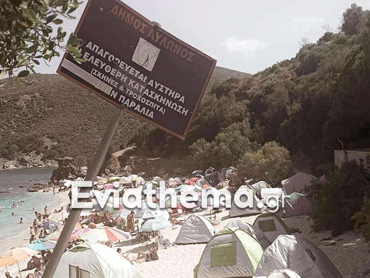 Εύβοια: Ασυνείδητοι παραθεριστές