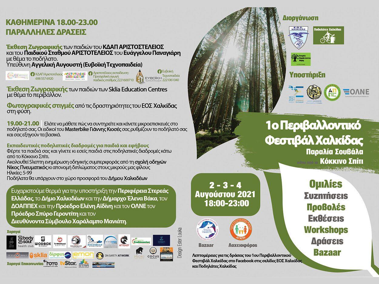 Περιβαλλοντικό φεστιβάλ στην Χαλκίδα