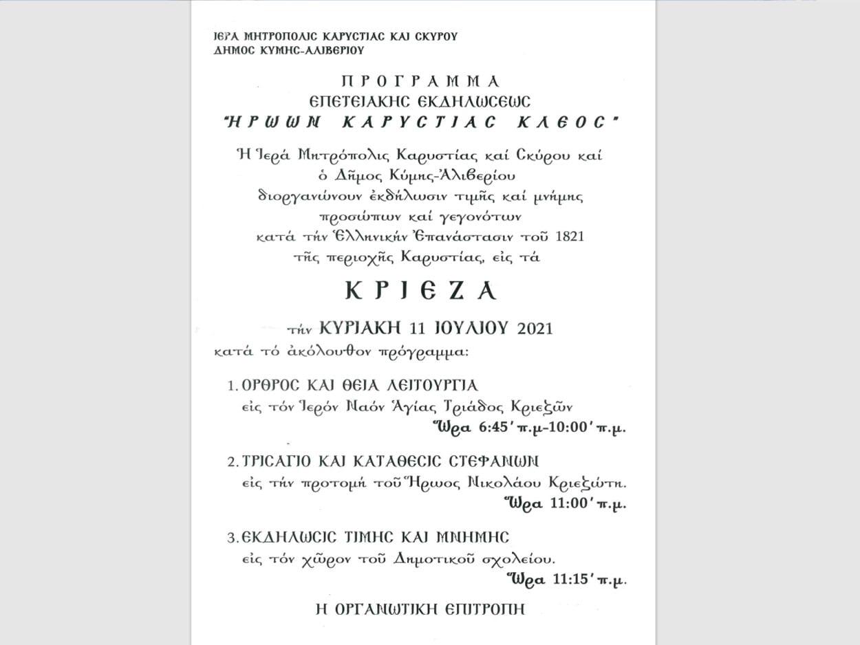 Κριεζά: Εκδήλωση για τους ήρωες του 1821