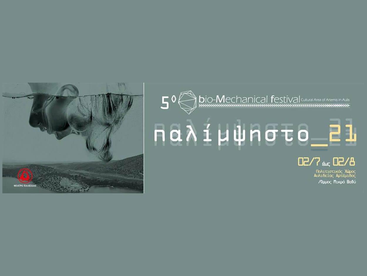 bio - Mechanical Festival στο Θέατρο Αυλιδείας Αρτέμιδας