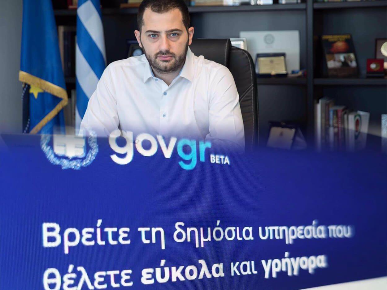 Περιφέρειας Στερεάς Ελλάδας στο gov.gr