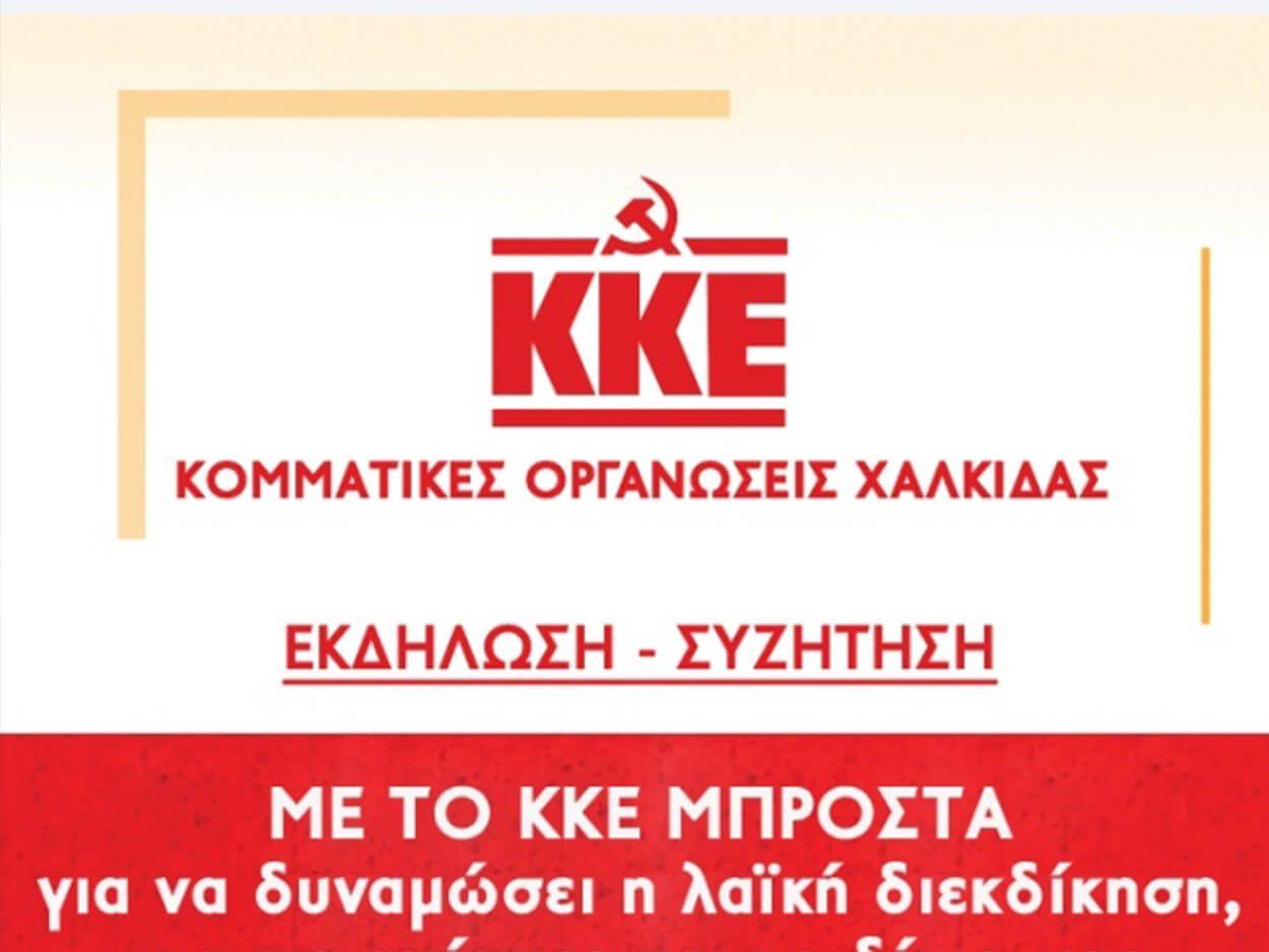 οργανώσεων του ΚΚΕ στη Χαλκίδα