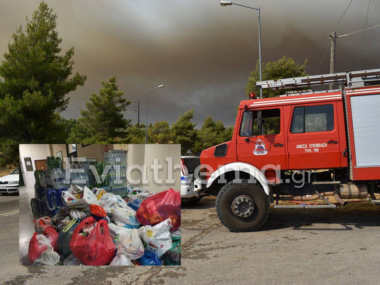 ειδών 1ης ανάγκης για την φωτιά στην Εύβοια