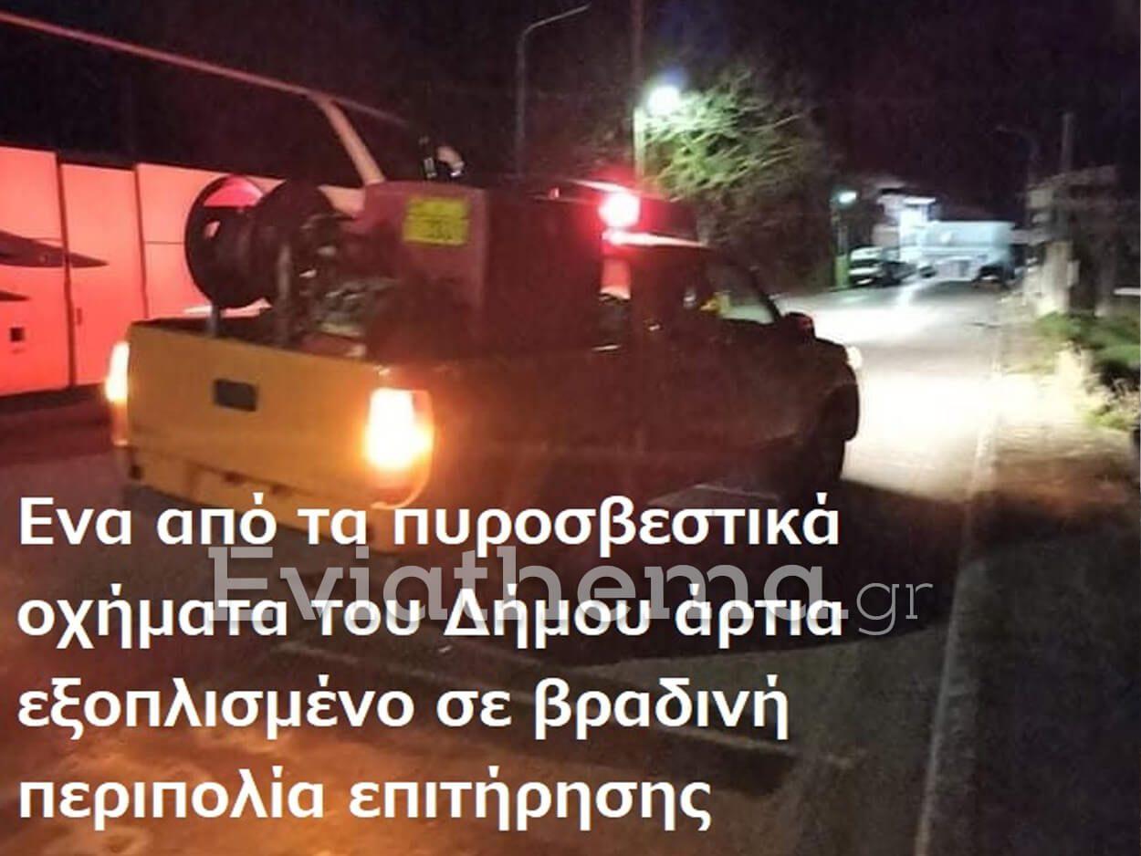 Πολιτική Προστασία Δήμου Κύμης - Αλιβερίου