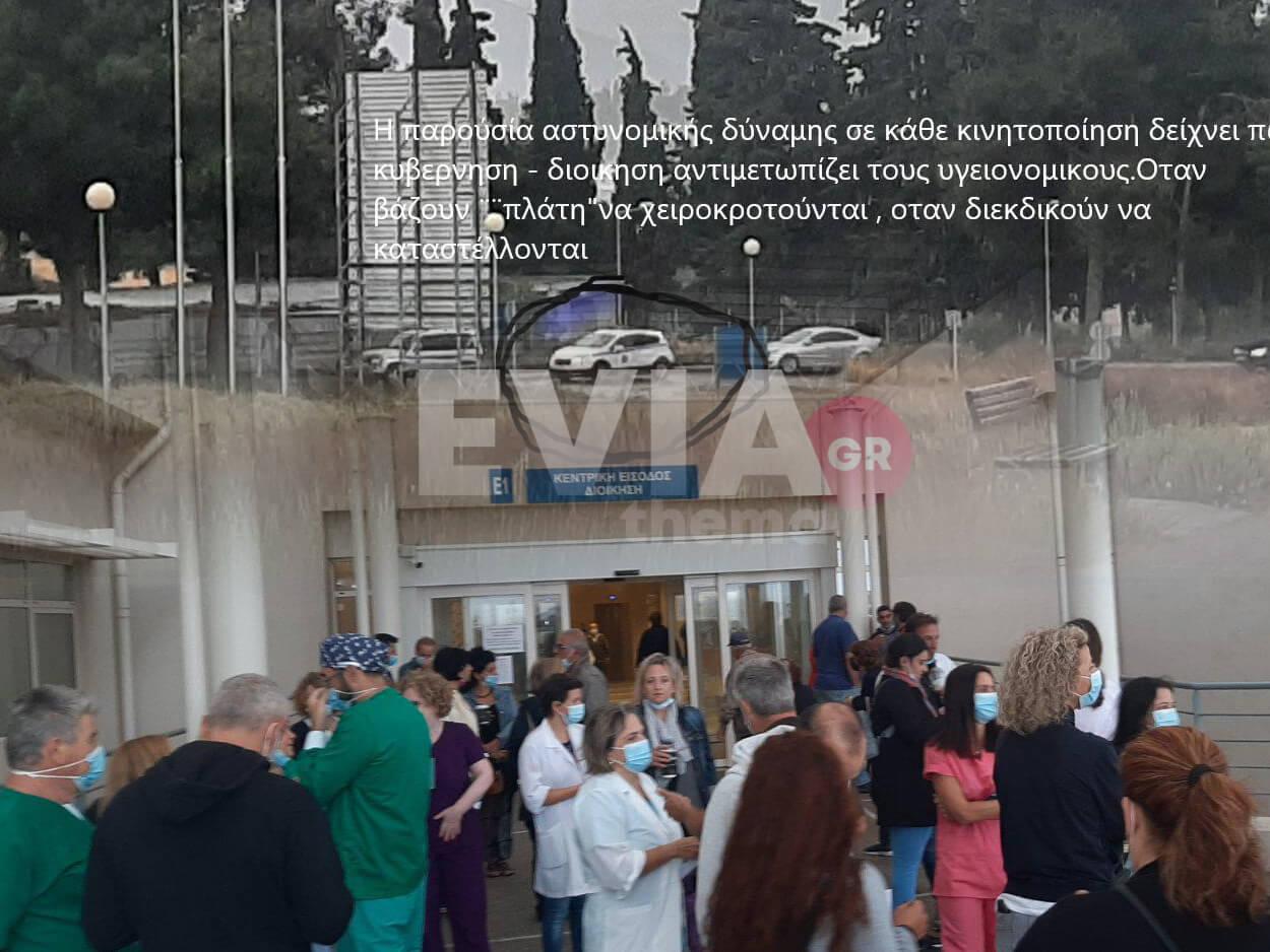 Εργαζόμενοι Νοσοκομείου Χαλκίδας