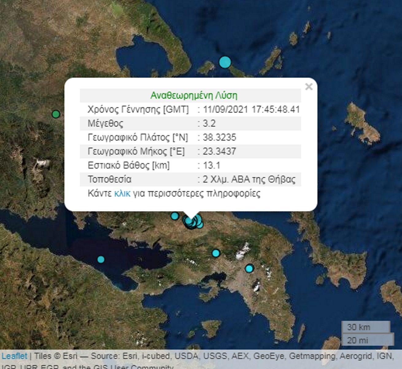 Σεισμός ΤΩΡΑ στη Θήβα
